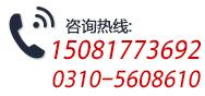 联系电话:0310-5608610
