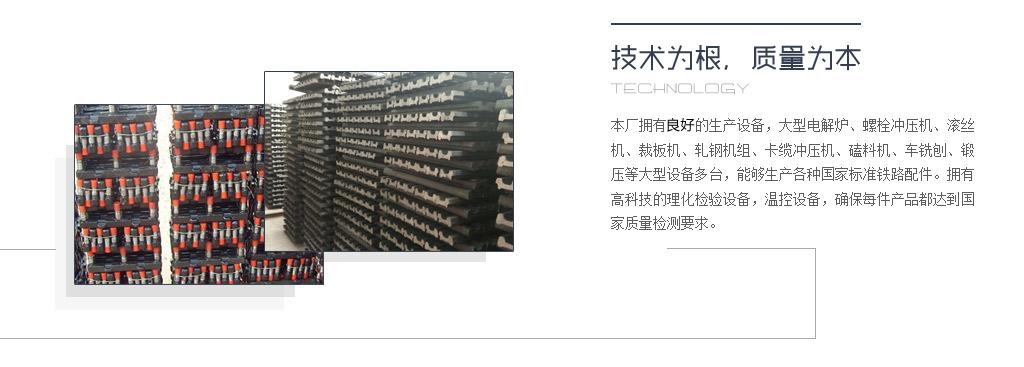 永年县北界河店铁标矿山铁路配件厂